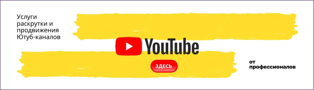 Над контентом Услуги раскрутки и продвижения YouTube-каналов